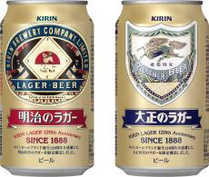Meiji_taisho_no_lager