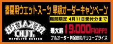 Bo_banner230_90