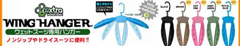 Winghanger468_90