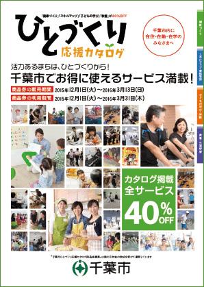 Chibashi1