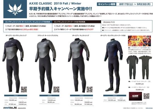 Ax_cl_campaign_20190921111301