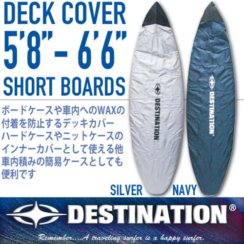Deckcover_short1