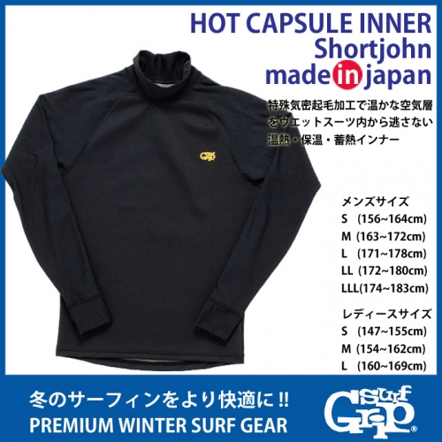 Hotcapsule_ls