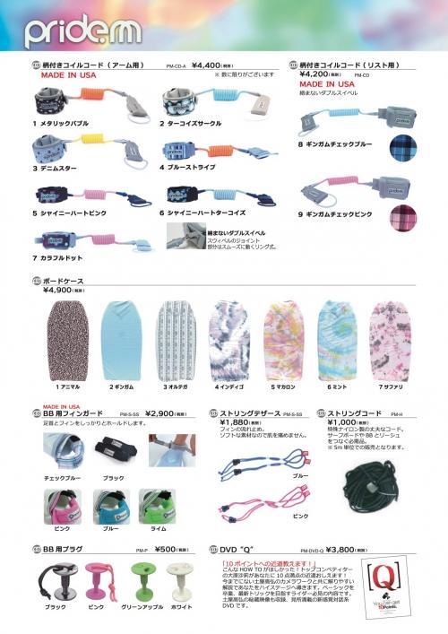 Pridem2021_catalog1