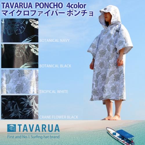 Ta_poncho_1_20201211154201