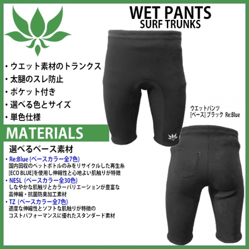 Axc_wetpants_1