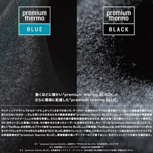 Premiumthermo_730