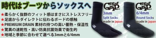 Socks_730