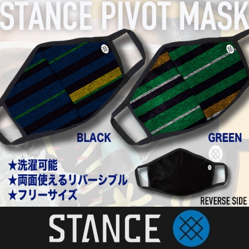 Stancemask_2color