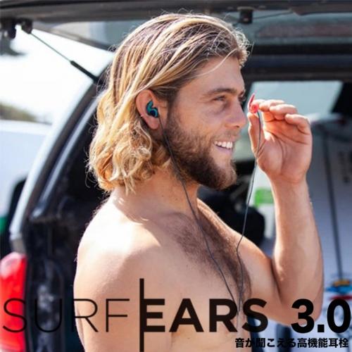 Surfears_5